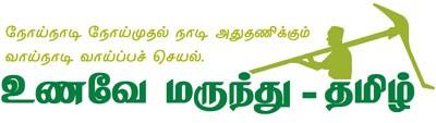 உணவே மருந்து – தமிழ் unave marunthu tamil