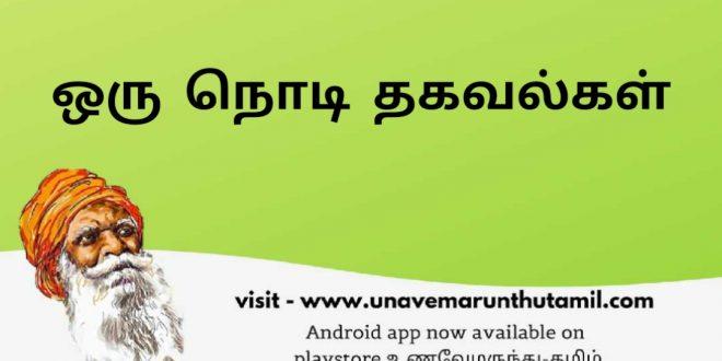 உணவே மருந்து -தமிழ் unave marunthu tamil உணவே மருந்து -தமிழ்