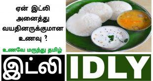 unave marunthu tamil உணவே மருந்து -தமிழ்