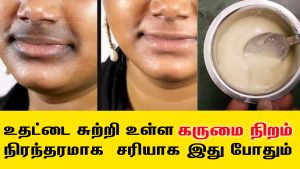 Remove Darkness around mouth in Tamil