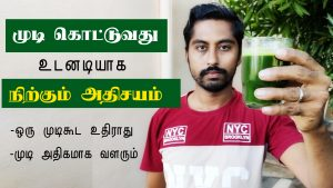 Hair fall solution in tamil