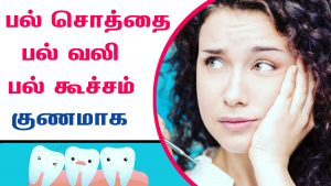 teeth pain home remedies