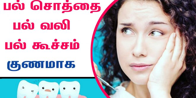 teeth pain home remedies